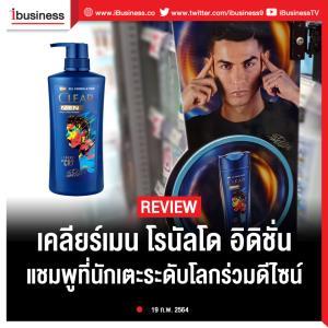Ibusiness review : เคลียร์เมน โรนัลโด อิดิชั่น แชมพูที่นักเตะระดับโลกร่วมดีไซน์