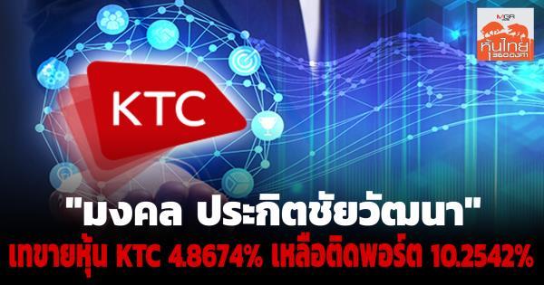 """""""มงคล ประกิตชัยวัฒนา"""" เฉือนหุ้น KTC 4.8674% คงเหลือ 10.2542%"""