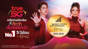 """สมศักดิ์ศรี! """"ทรูมูฟ เอช"""" คว้าเครือข่ายยอดเยี่ยม """"ทรูออนไลน์"""" เน็ตบรอดแบนด์ดีที่สุดในไทย การันตีโดย nPerf"""