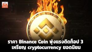 ราคา Binance Coin พุ่งแรงติดท็อป 3 เหรียญ cryptocurrency ยอดนิยม