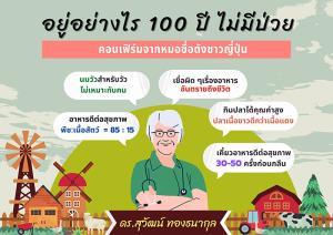 หมอญี่ปุ่นที่โลกยกย่อง แนะวิธีอยู่ 100 ปี ไม่ป่วย / ดร.สุวัฒน์  ทองธนากุล