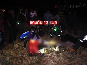 ผงะ! พบศพหนุ่มสวนยางพัทลุงถูกแทง 12 แผล ดับข้างถนน
