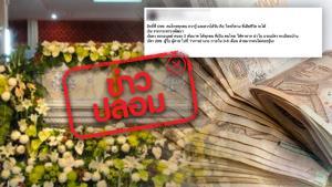 ข่าวปลอม! ประชาชนคนไทยทุกคน เมื่อเสียชีวิตจะได้สิทธิรับเงินจาก พม. จำนวน 2,000 บาท
