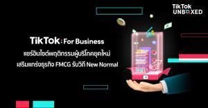 TikTok For Business แชร์อินไซด์พฤติกรรมผู้บริโภคยุคใหม่ เสริมแกร่งธุรกิจ FMCG รับวิถี New Normal