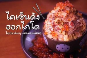 ข้าวหน้าปลาดิบ (ไคเซ็นด้ง) ราดไข่ปลาแซลมอนล้นชาม ความอร่อยจากฮอกไกโดของแท้มาเสิร์ฟถึงไทยแล้ว!