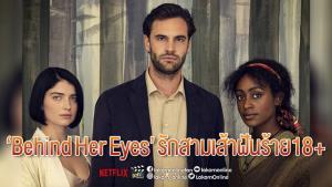 Review : Behind Her Eyes รักสามเส้าฝันร้าย 18+ หักมุมเกินคาด!