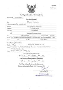 """""""อนุทิน"""" โชว์เอกสารวัคซีน """"Sinovac"""" ขึ้นทะเบียนในไทยแล้ว"""