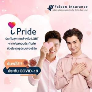ฟอลคอนประกันภัย ส่ง iPride คุ้มครองลูกค้า LGBTQ ปรึกษาจิตแพทย์ไม่ต้องจ่ายเพิ่ม !