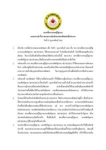 แถลงการณ์ RCSS ฉบับภาษาไทย (ภาพจากสำนักข่าว Tai Freedom)