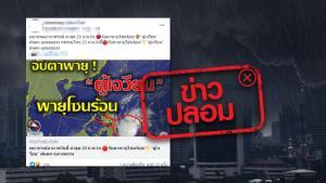 ข่าวปลอม! พายุโซนร้อนตู้เจวียน เข้าประเทศไทยวันที่ 23 ก.พ. ทำให้มีฝนตก ลมแรง