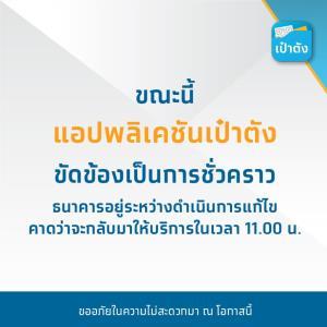 """กรุงไทยแจ้งแอป """"เป๋าตัง"""" ขัดข้อง คาดใช้ได้ 11.00 น."""