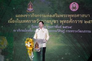 วธ.จัดงานวันมาฆบูชา ชวนคนไทยทำดีถวายเป็นพุทธบูชาเสริมสิริมงคลบ้านเมือง-โควิด-19 คลี่คลาย