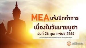 MEA แจ้งปิดทำการเนื่องในวันมาฆบูชา