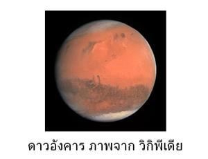 ชีวดาราศาสตร์บนดาวอังคาร