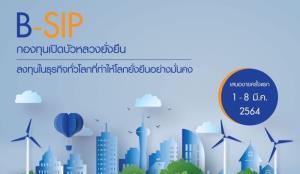 กองทุนบัวหลวงเสนอขาย B-SIP ตอบโจทย์การลงทุนเพื่ออนาคตที่ยั่งยืน