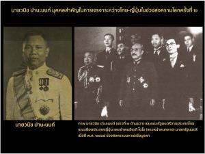 ภารกิจคณะราษฎรยังไม่เสร็จ !? (ตอนที่ 15)  เบื้องหลังปรีดีเป็นผู้สำเร็จราชการ  กับปริศนาการตายรัฐมนตรีไทยสายญี่ปุ่น (ตอนจบ) / ปานเทพ พัวพงษ์พันธ์