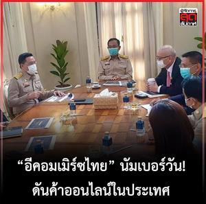 พล.อ.ประยุทธ์ จันทร์โอชา นายกรัฐมนตรีและรัฐมนตรีว่าการกระทรวงกลาโหม ร่วมหารือหาแนวทางพัฒนาและขยายตลาดอีคอมเมิร์ซของไทย เมื่อช่วงปลายปี 2563
