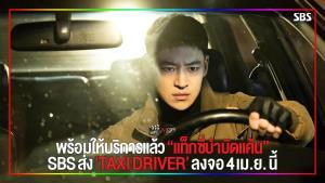 """พร้อมให้บริการแล้ว แท็กซี่บำบัดแค้น! SBS ส่ง """"Taxi Driver"""" ลงจอ 4 เม.ย. นี้"""