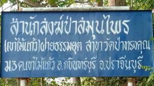 ชาวบ้านกบินทร์บุรีแห่ขอเลขรัก-ยมสำนักสงฆ์ป่าสมุนไพร หลังข่าวลือให้โชคหลายงวด