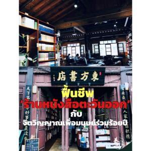 """ฟื้นชีพ """"ร้านหนังสือตะวันออก""""และจิตวิญญาณระดับตำนานร่วมร้อยปี  (มีคลิป)"""