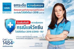 """""""เมืองไทยประกันภัย"""" ยกระดับคุ้มครองยกกำลัง 2 เพิ่มความคุ้มครองแพ้วัคซีนโควิด-19 สำหรับลูกค้าที่ต่ออายุและซื้อประกันภัยโควิด-19 ฟรี!"""