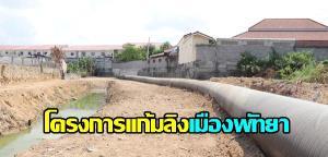 คืบหน้า! โครงการแก้มลิงปากซอยเขาน้อยเมืองพัทยา แก้ปัญหาน้ำท่วมซ้ำซากคาดเสร็จปี 65
