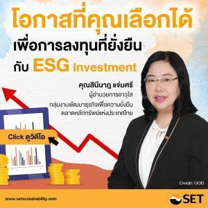 เสวนาการลงทุนที่ยั่งยืนกับ ESG INVESTMENT