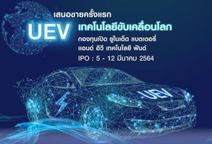 ยูโอบีจับกระแสเมกะเทรนด์ เปิดกองหุ้นโลกนวัตกรรมรถยนต์ EV