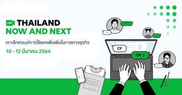 LINE เตรียมจัดงานออนไลน์แชร์เทคนิคสร้างธุรกิจออนไลน์ผ่าน Chat Commerce รับชมฟรี 10-12 มี.ค.