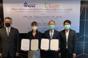 EVLOMO ทุ่ม 50 ล้านดอลลาร์สร้างเครื่องชาร์จรถยนต์ไฟฟ้ากว่า 1,000 จุดในไทย