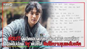 """ด่วน! ผู้ผลิต-KBS ถกเครียด ปลดไม่ปลด """"จีซู"""" พ้นซีรีส์ พิษใช้ความรุนแรงในอดีต"""