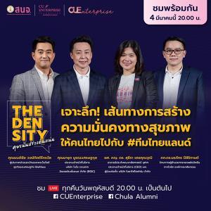 'The Density คุยเน้นประเด็นแน่น' เจาะลึกเส้นทางการสร้างความมั่นคงทางสุขภาพให้คนไทยกับ #ทีมไทยแลนด์ โครงการ 'จุฬาฯ - ใบยา วัคซีนเพื่อคนไทย'