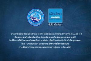 """น้ำใจ """"มาดามแป้ง"""" ช่วยทีมไทยลีก 2 รอดถอนทีม"""