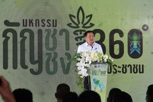 """""""อนุทิน"""" ประกาศความสำเร็จกัญชาบ้านละ 6 ต้น ลั่นเร่งแก้กม.ให้กัญชากัญชงเป็นพืชเกษตรสร้างรายได้"""