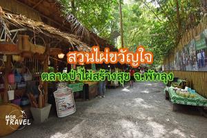 ตลาดสวนไผ่ขวัญใจ แหล่งท่องเที่ยว ชิม ช้อป จ.พัทลุง