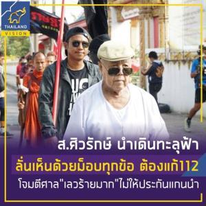 ภาพ จากเพจเฟซบุ๊ก Thailand Vision