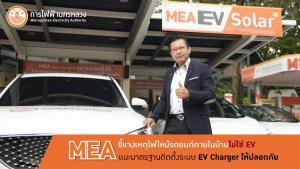 MEA ชี้แจงเหตุไฟไหม้รถยนต์ภายในบ้านไม่ใช่ EV แนะมาตรฐานติดตั้งระบบ EV Charger ให้ปลอดภัย