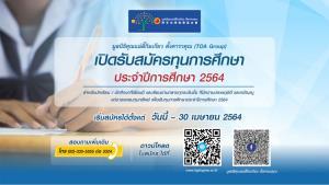 กลุ่มบริษัททีโอเอ โดยมูลนิธิคุณแม่ลี้กิมเกียว ตั้งคารวคุณ เปิดรับสมัครนักเรียนทุกระดับชั้นที่ขาดแคลนทุนทรัพย์เพื่อรับทุนการศึกษาประจำปี 2564