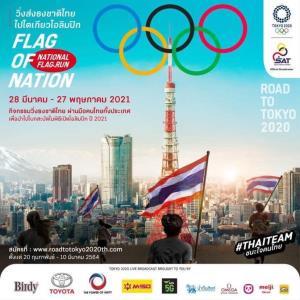 """โค้งสุดท้าย! ลุ้นเป็นส่วนหนึ่งของหน้าประวัติศาสต์ """"วิ่งส่งธงไทย ไปโตเกียวโอลิมปิก"""" สมัครฟรี!"""