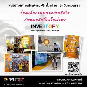 ตลท.ชวนชม INVESTORY พิพิธภัณฑ์เรียนรู้การลงทุน ฟรี! 16-31 มี.ค.2564 ก่อนพบกับโฉมใหม่
