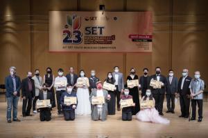 ตลาดหุ้นมอบรางวัล SET เยาวชนดนตรีฯ ครั้งที่ 23