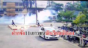 ฝากขัง 11 เยาวชนนักเรียนนักเลงเมืองแปดริ้วปาระเบิดใส่นักเรียนต่างสถาบันเจ็บสาหัส