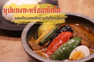 ซุปแกงกะหรี่ฮอกไกโดรสจัดจ้าน หรือนี่จะเป็นเมนูที่เกิดมาเพื่อคนไทย!?