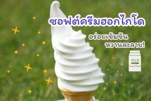 ที่เดียวในไทย! ซอฟต์ครีมฮอกไกโดของแท้ มาพร้อมรสชาตินมเข้มข้นละลายในปาก!