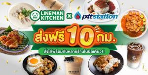 LINE MAN Kitchen @PTT Station ยกอาหารร้านโปรดมาไว้ใกล้บ้านคุณ