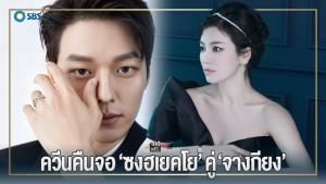 """ควีนคืนจอ!! """"ซงฮเยคโย"""" คู่ """"จางกียง"""" ใน Now, We're Breaking Up ช่อง SBS"""