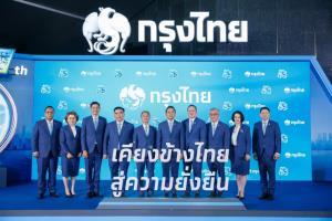 """""""กรุงไทย"""" ฉลองครบ 55 ปี เดินหน้าพัฒนาบริการดิจิทัล ยึดหลัก 5 ecosystems"""