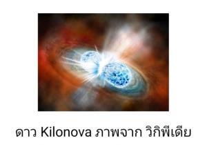 การใช้คลื่นโน้มถ่วงวัดค่าคงตัว Hubble