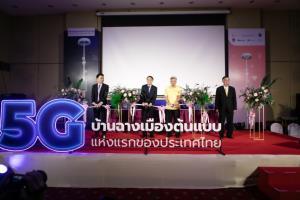 NT จุดพลุพัฒนาเมืองบ้านฉาง นำร่องสู่ 5G สมาร์ท ซิตีแห่งแรกในประเทศไทย