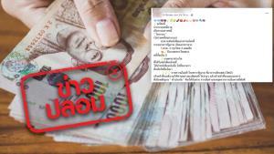 ข่าวปลอม! เกษตรกรที่ได้รับหนังสือแจ้งหนี้ ให้นำหนังสือไปธนาคารรัฐต้นสังกัด จะได้รับเงินสดปลดหนี้